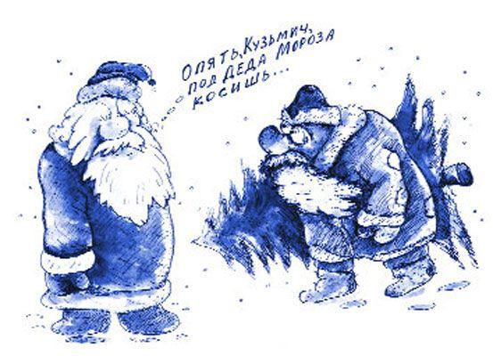 Дід Мороз серед нас