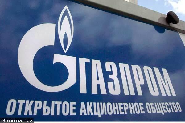 """""""Газпром"""" скоротив виплати акціонерам"""
