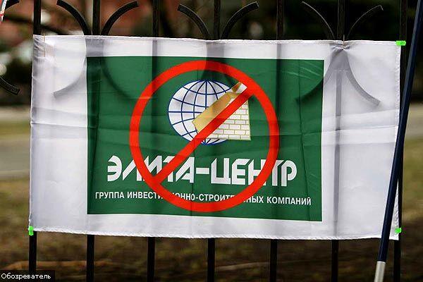 """МВС розбереться з """"Еліта-Центр"""" протягом місяця"""