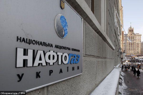 """Украина может потерять """"Нафтогаз Украины"""""""