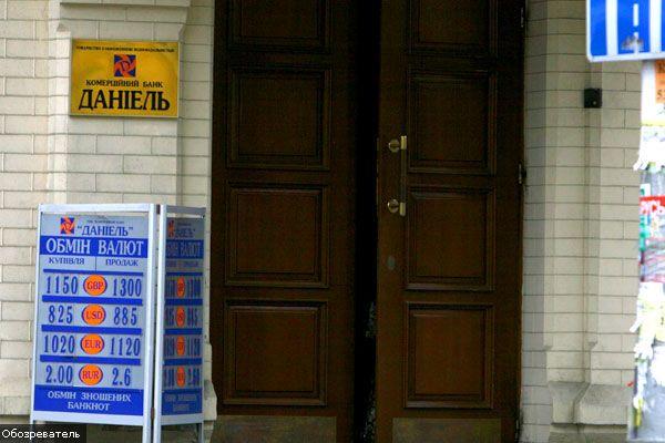 Шесть украинских банков отмывают деньги