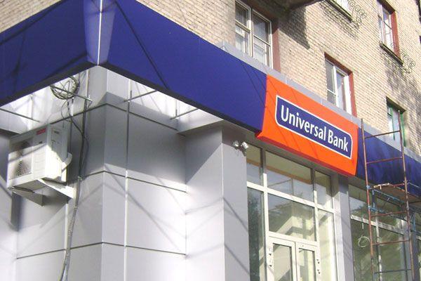 Universal Bank змінює форму власності