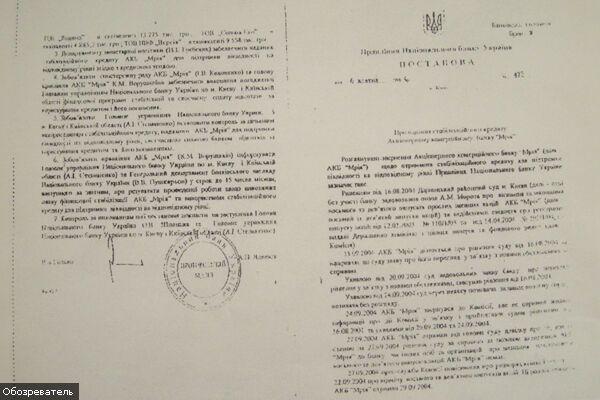Яценюк оздоровив банк Порошенка за рахунок держави?