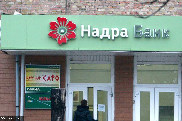 """Банк """"Надра"""" поймали на криминале"""