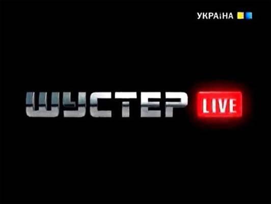 """Шустер возвращается на канал """"Украина"""""""