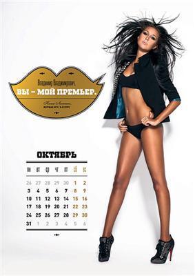 Календарь на 2010 год секс