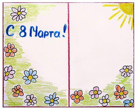 Смешные, поздравительные детские открытки как нарисовать