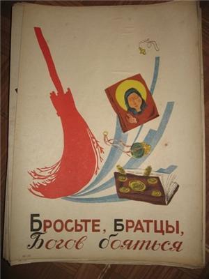 Антирелігійна азбука (26 фото)