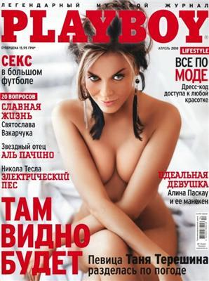 Співачка Таня Терешина знялася в PLAYBOY