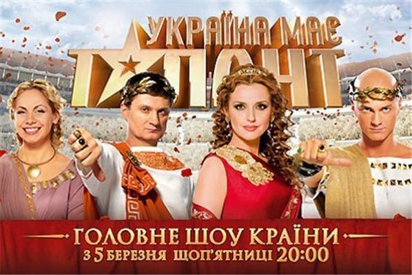 """Шоу """"Україна має талант!"""" Подивилося 14,6 млн телеглядачів"""