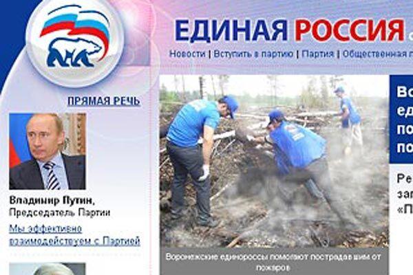 Люди Путіна вирішили боротися з пожежами Photoshop'ом
