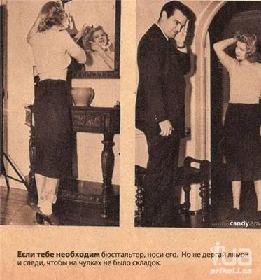 Інструктаж: Як правильно поводитися жінкам з чоловіками
