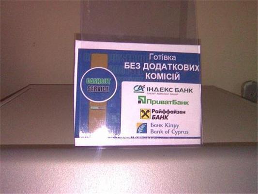 В киевском «Караване» обнаружили фальшивый банкомат. ФОТО
