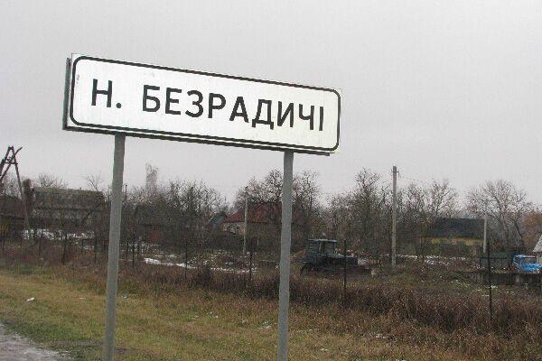 У Ющенко и Соболева в Новых Безрадичах