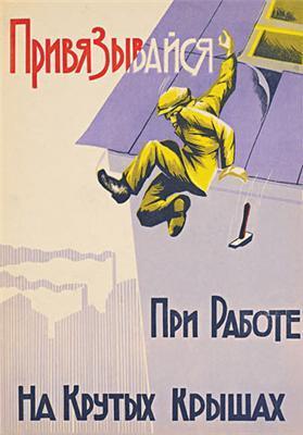Осторожно с цапкой! Жестокие плакаты советских времен. ФОТО