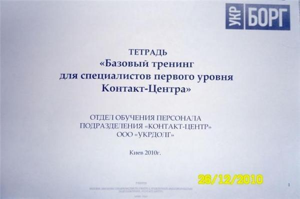 Посібник з телефонного тероризму від колекторів Києва. ФОТО