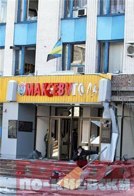 Теракт в Макеевке. 20 ФОТО