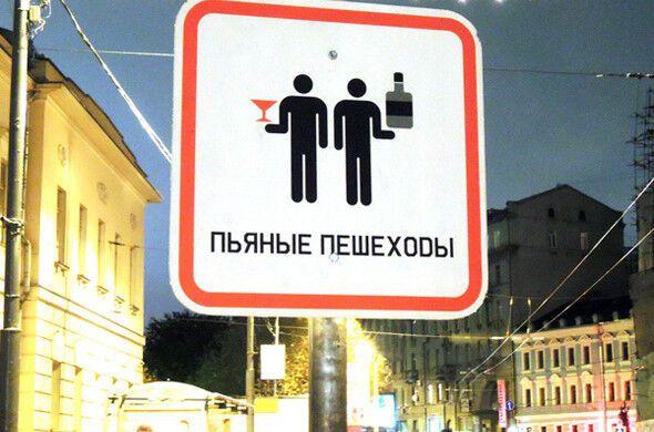 В Москве появились дорожные знаки протеста против власти. Фото
