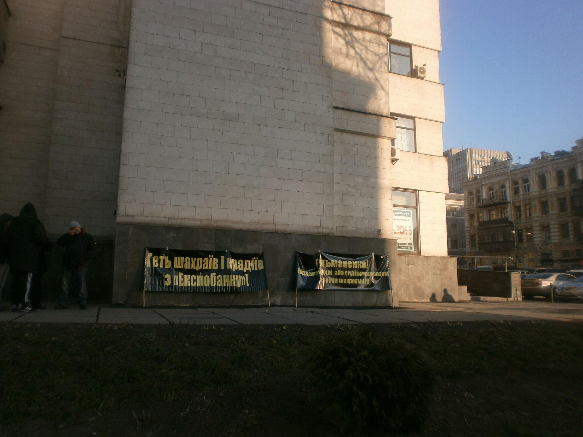 В Киеве под Экспобанком «вешаются» вкладчики. Фото