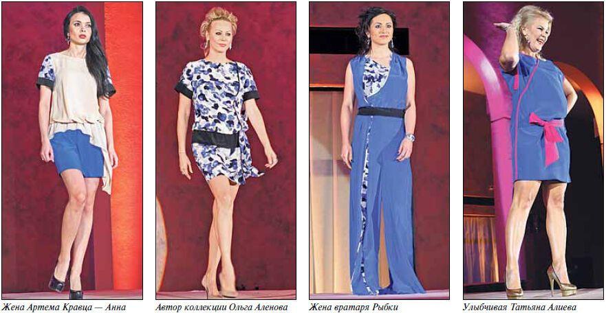 Мода от жен футболистов сборной Украины
