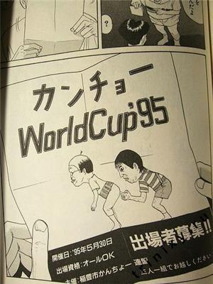 """Игры народов мира. Японская игра """"кантё"""", которая бы считалась у нас некультурной"""