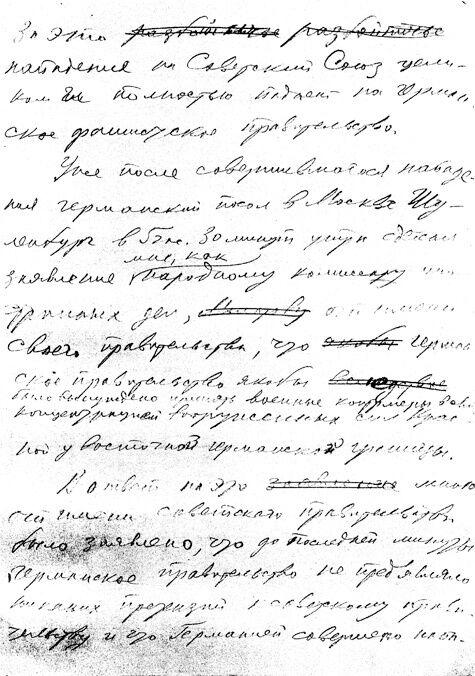 Головні загадки початку Великої Вітчизняної війни
