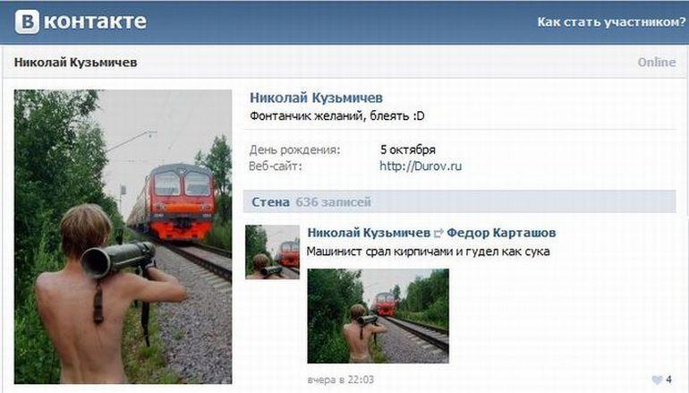 В России парень вышел против пассажирского поезда с базукой. Фото