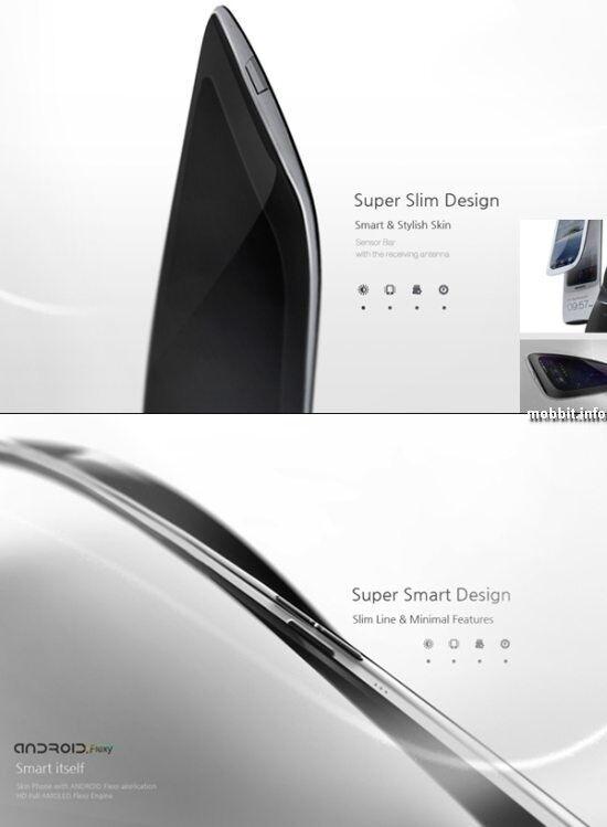 Samsung показал каким будет Galaxy Skin ближайшего будущего