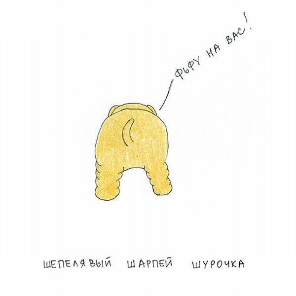 Алфавит для тех, кто любит пыщь и пяни (в обратном порядке). Фото