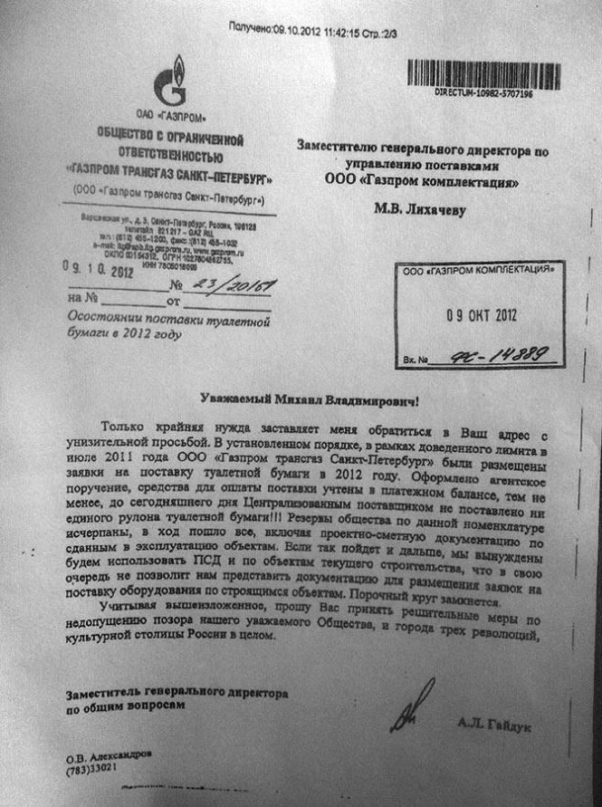 """В """"Газпроме"""" закончилась туалетная бумага - в ход пошли документы"""