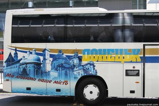"""По Донецку ездит автобус с изображением Львова и надписью """"Мы любим наш город"""""""