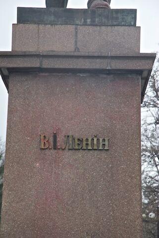 """У Дніпродзержинську Леніну """"помстилися"""" за Голодомор"""