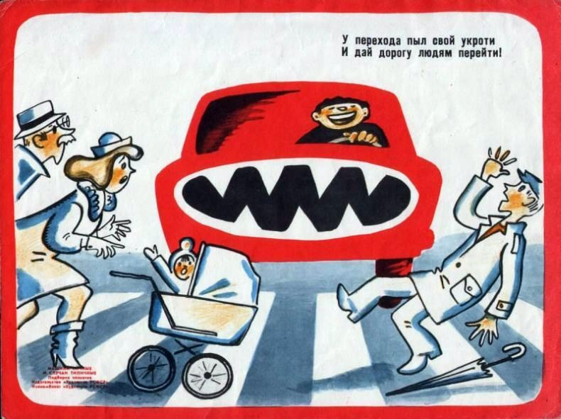 можете картинки с правилами пдд советские его