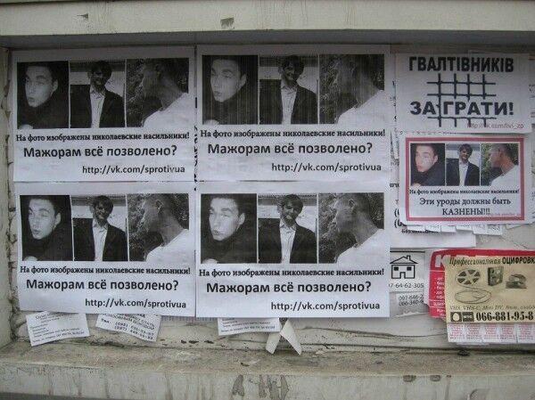 Насильников Оксаны Макар требуют казнить. Фото