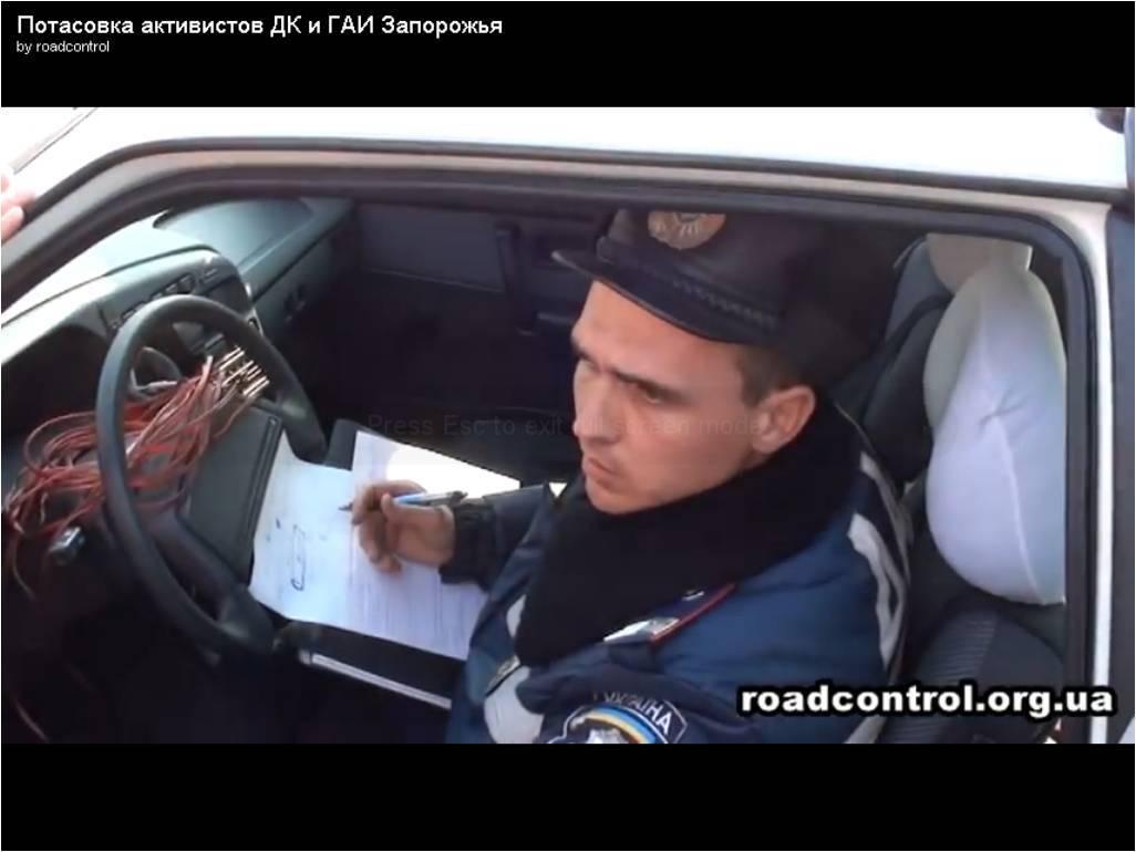 """""""Дорожный контроль"""" подрался с ГАИ и потолкался с бандитами в Запорожье"""