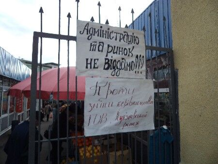 Подробности захвата Лукьяновского рынка. Фото