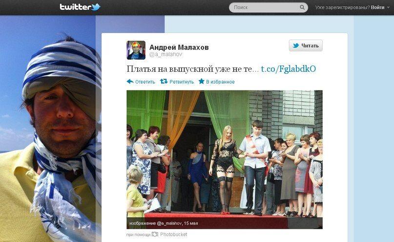У Фоменко з'явилися послідовники і фанати