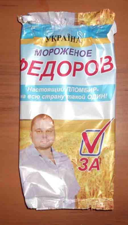 Кандидат в нардепы выпустил мороженое имени себя