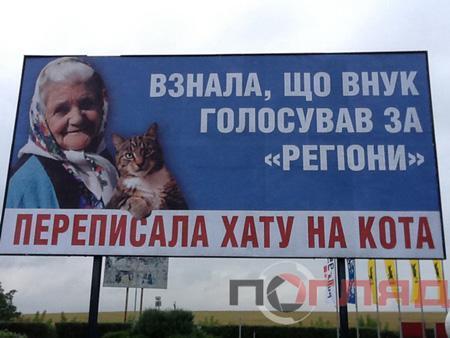 """""""Бабуся з котом"""" з'явилася в Тернополі"""