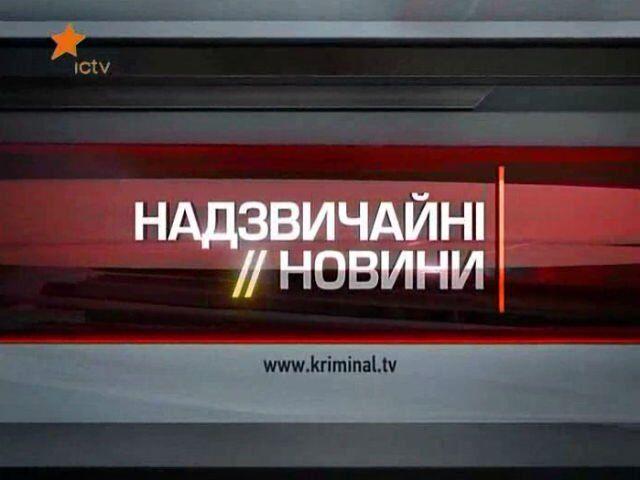 "Нападение на журналистов ""Надзвичайних новин"": милиция возбудила дело"