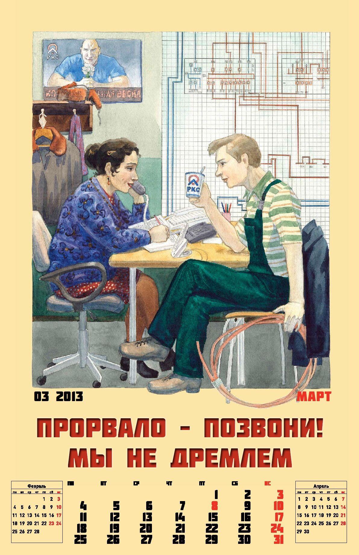 Прикольный картинки про работу жкх, открытки
