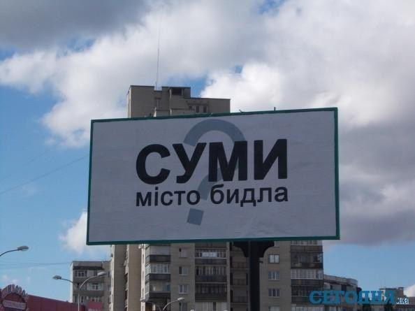 "В Сумах возник скандал вокруг билбордов ""Місто бидла?"""