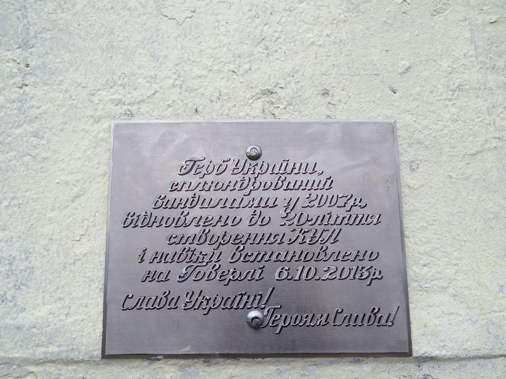 Националисты восстановили Тризуб на Говерле