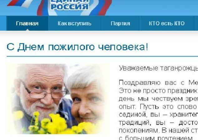 Партія Путіна привітала пенсіонерів листівкою з усміхненим Рейганом