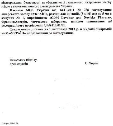 """МОЗ утверждает: """"Украин"""" к применению запрещен"""