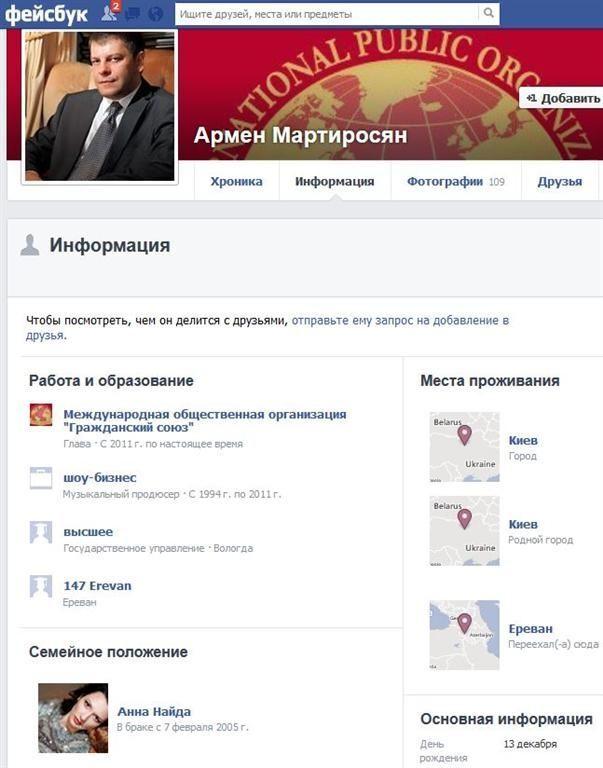 Журналистское удостоверение Титушко оказалось фальшивкой