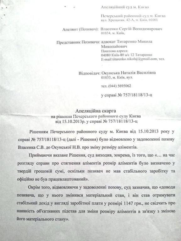 Власенко подал очередной иск против Окунской из-за алиментов