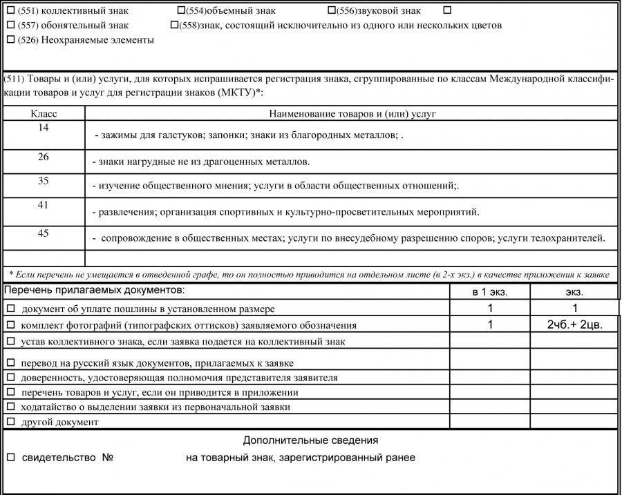 """Тягнибок регистрирует бренд """"Евромайдан"""" в России"""