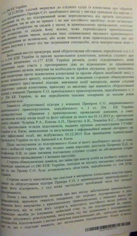 """Оппозиция в суде требует освободить задержанных """"Беркутом"""""""