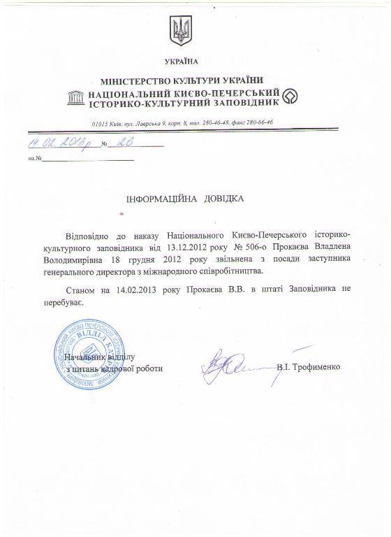 Прокаева осталась в Лавре советником гендиректора